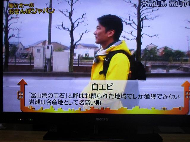 おさんぽジャパン 国分太一 岩瀬...